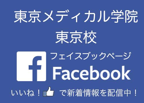 facebookページへのリンク